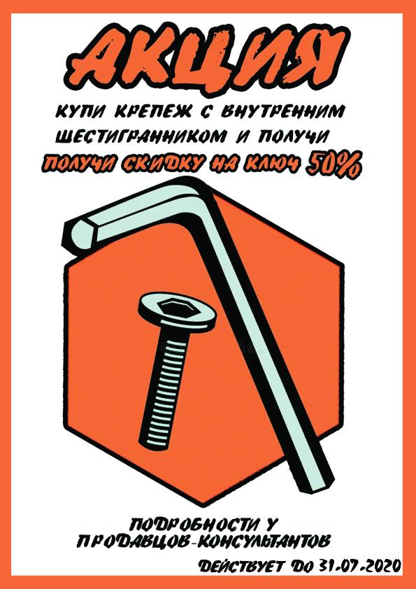 Акция от ЦКИ - шестигранный ключ за полцены